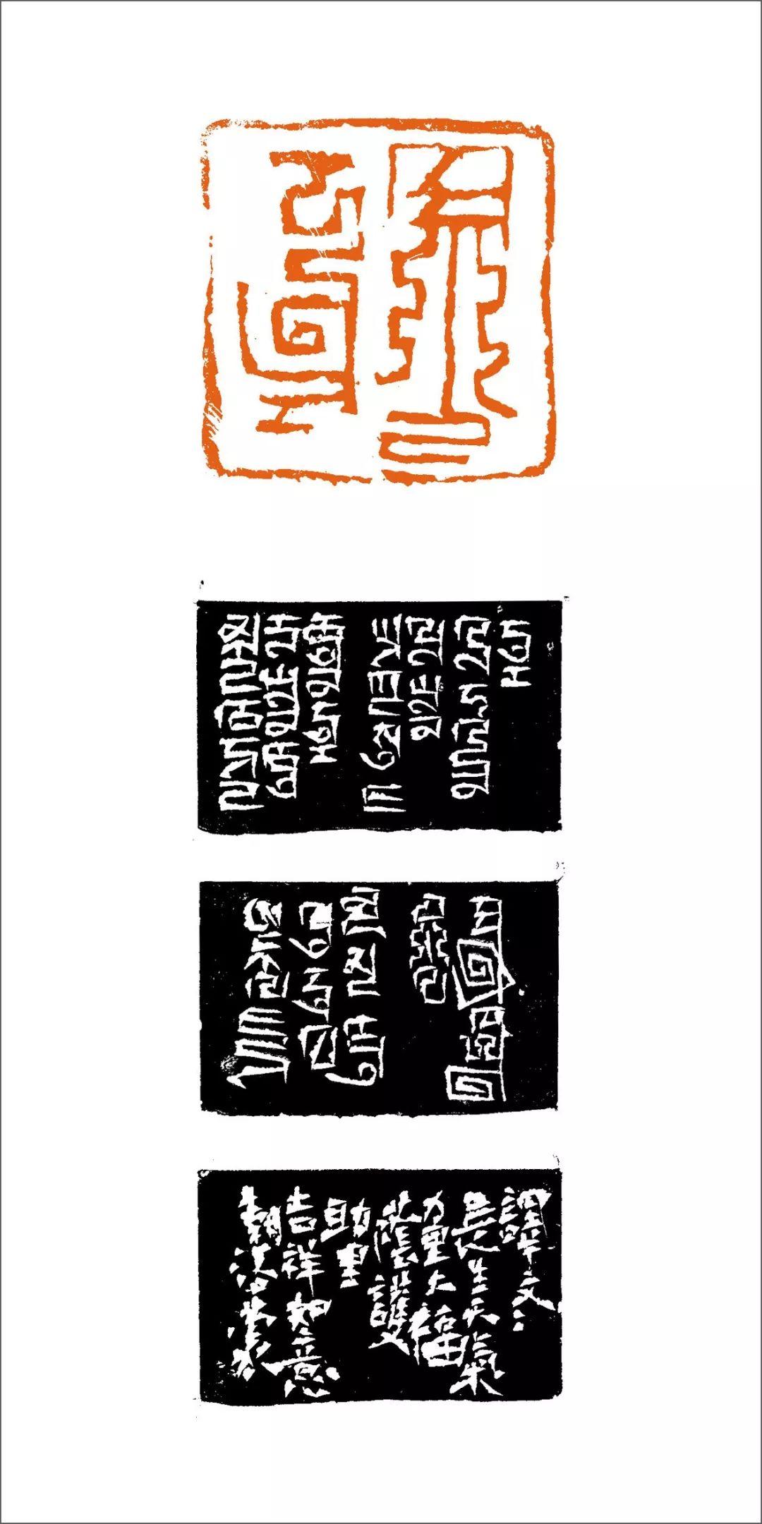 篆刻丛谈:八思巴文篆刻原石赏析 第96张