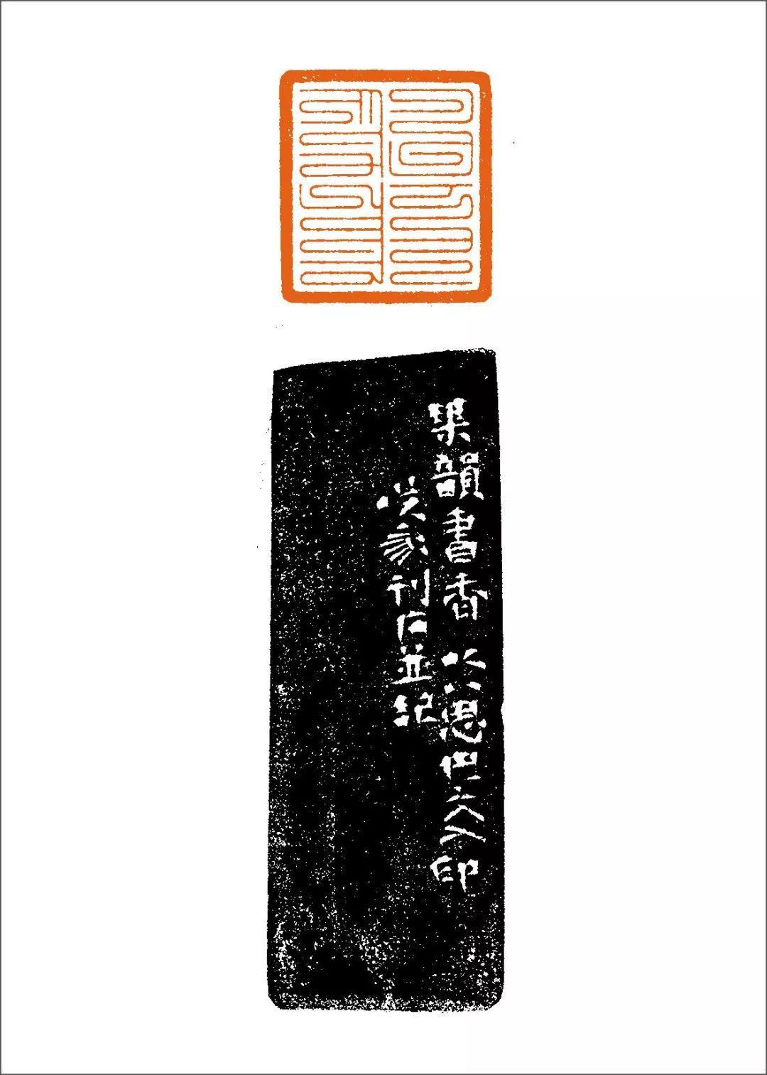 篆刻丛谈:八思巴文篆刻原石赏析 第102张