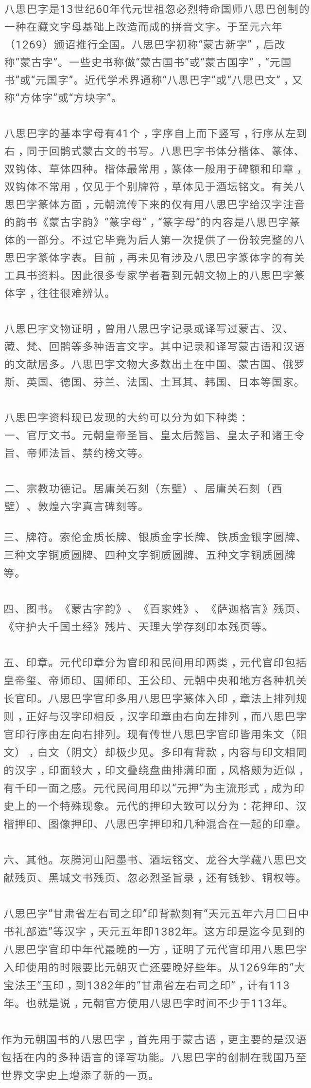 篆刻丛谈:八思巴文篆刻原石赏析 第104张