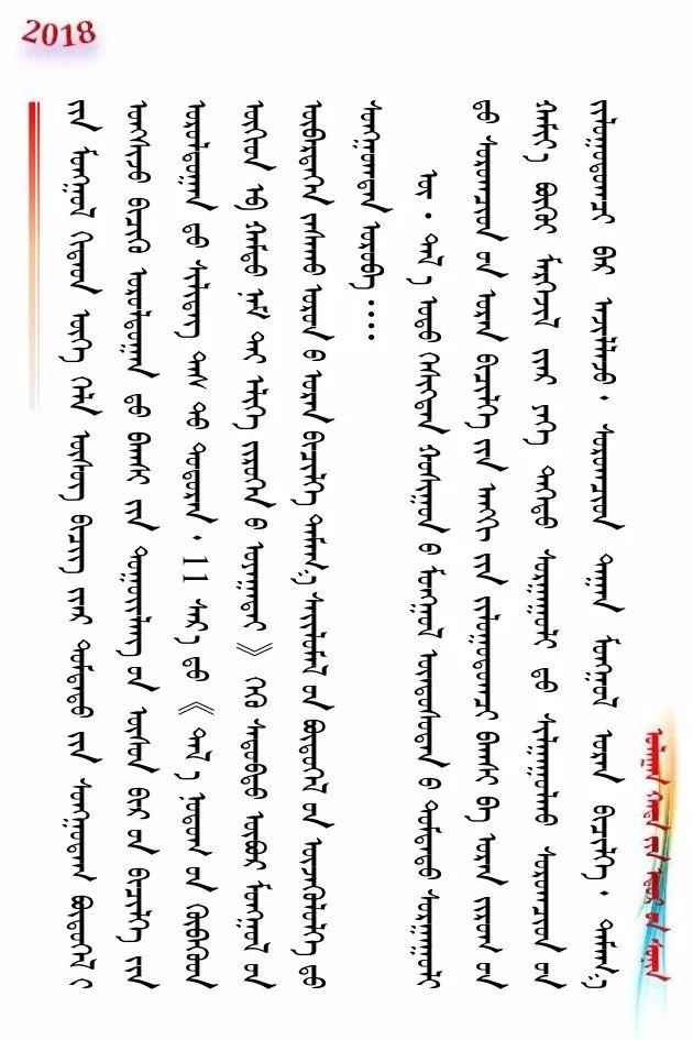 【人物】90后青年才俊乌塔拉:励志为蒙文书法篆刻艺术做贡献 第5张