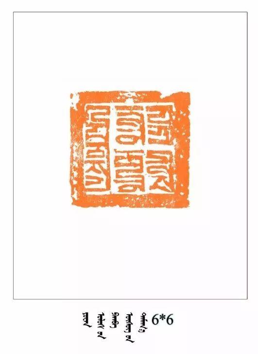 【人物】90后青年才俊乌塔拉:励志为蒙文书法篆刻艺术做贡献 第15张