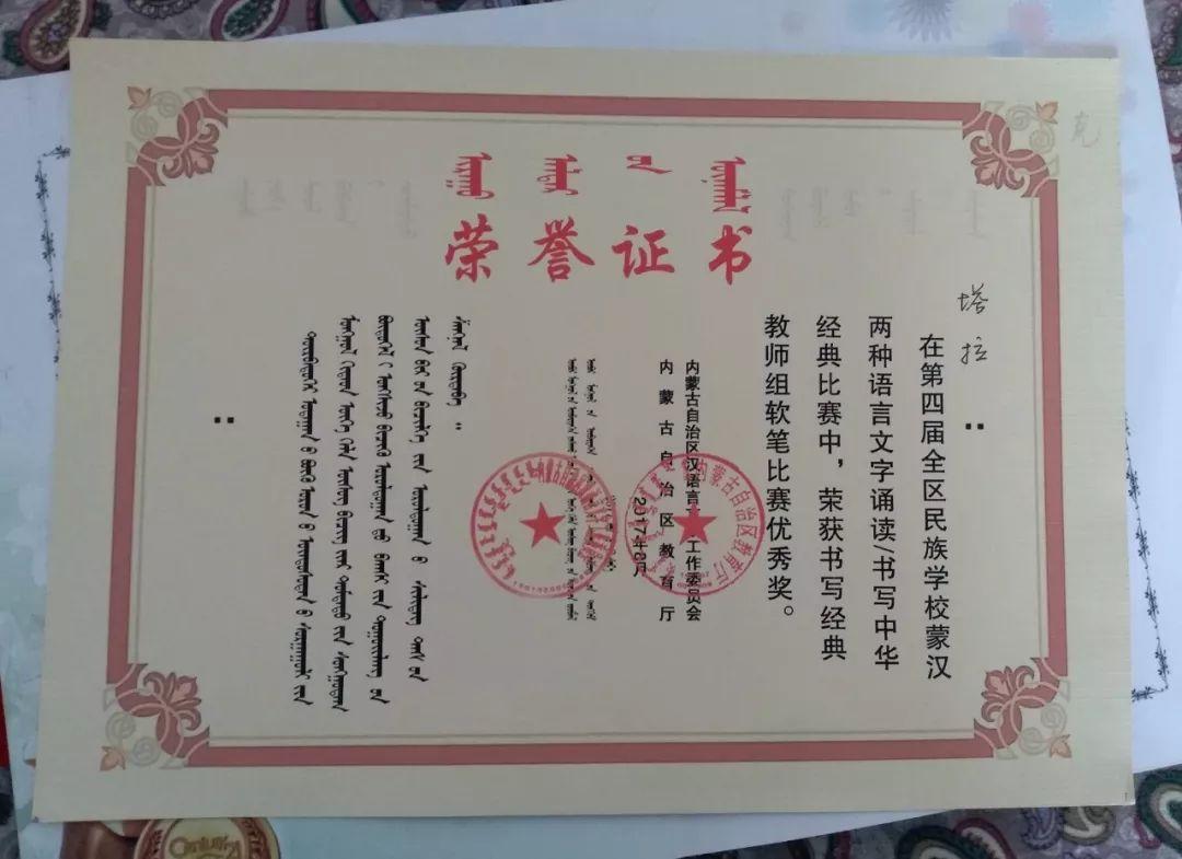 【人物】90后青年才俊乌塔拉:励志为蒙文书法篆刻艺术做贡献 第30张