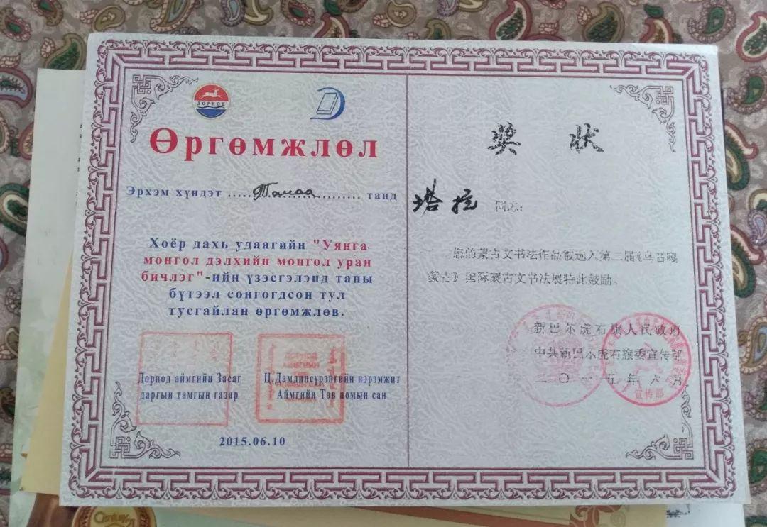 【人物】90后青年才俊乌塔拉:励志为蒙文书法篆刻艺术做贡献 第34张