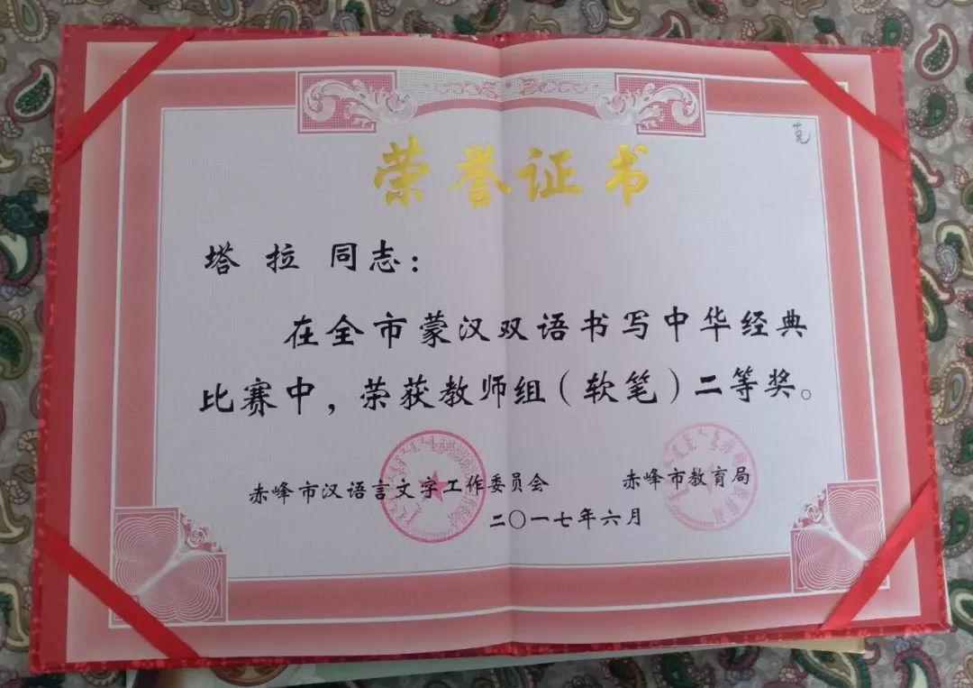 【人物】90后青年才俊乌塔拉:励志为蒙文书法篆刻艺术做贡献 第35张
