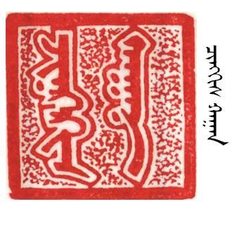 【人物】方寸艺术  青石留名 — 记斯力木老师的篆刻人生(蒙古文) 第7张