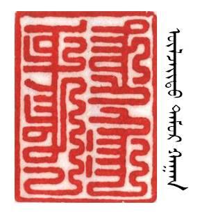 【人物】方寸艺术  青石留名 — 记斯力木老师的篆刻人生(蒙古文) 第15张