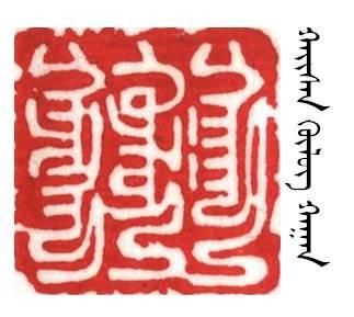 【人物】方寸艺术  青石留名 — 记斯力木老师的篆刻人生(蒙古文) 第16张