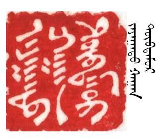 【人物】方寸艺术  青石留名 — 记斯力木老师的篆刻人生(蒙古文) 第22张