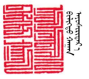 【人物】方寸艺术  青石留名 — 记斯力木老师的篆刻人生(蒙古文) 第25张