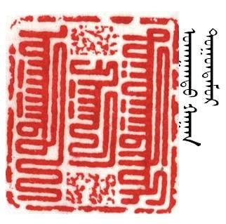 【人物】方寸艺术  青石留名 — 记斯力木老师的篆刻人生(蒙古文) 第24张