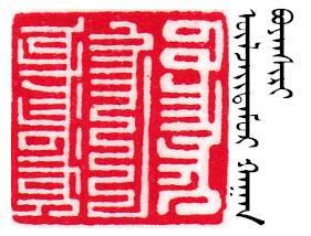 【人物】方寸艺术  青石留名 — 记斯力木老师的篆刻人生(蒙古文) 第30张
