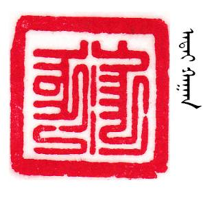 【人物】方寸艺术  青石留名 — 记斯力木老师的篆刻人生(蒙古文) 第32张