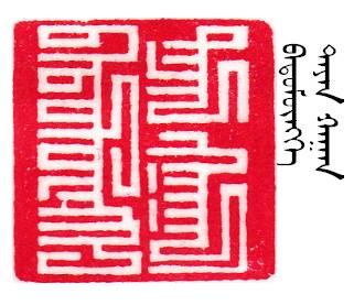 【人物】方寸艺术  青石留名 — 记斯力木老师的篆刻人生(蒙古文) 第39张