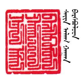 【人物】方寸艺术  青石留名 — 记斯力木老师的篆刻人生(蒙古文) 第40张