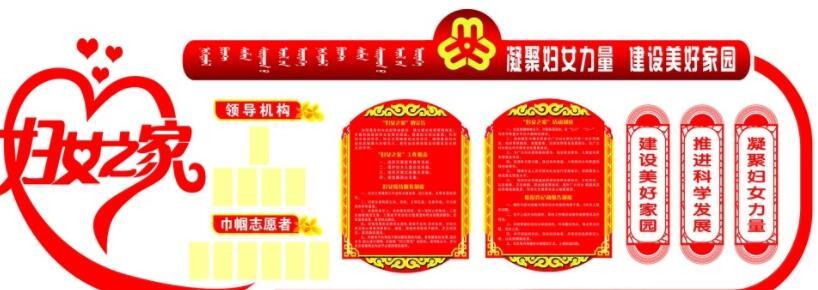 蒙古族风格妇联展板图片psd