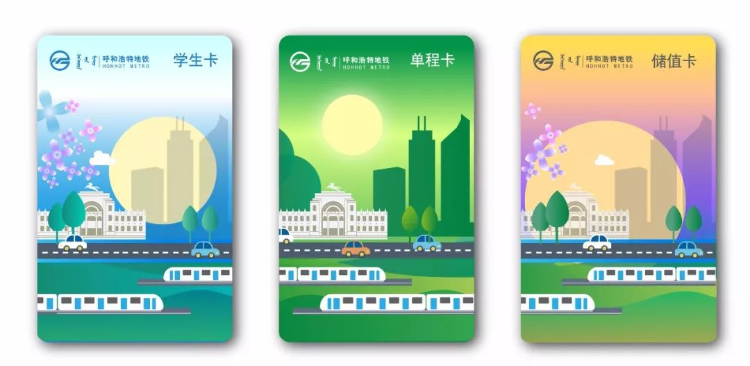 """印象蒙古公司设计的""""呼和浩特地铁""""吉祥物和票卡获奖啦︕ 第5张"""