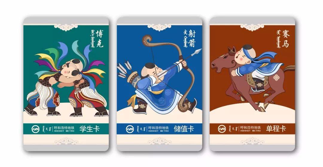 """印象蒙古公司设计的""""呼和浩特地铁""""吉祥物和票卡获奖啦︕ 第4张"""