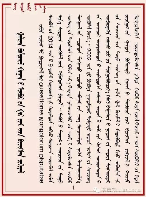 蒙古族一代枭雄噶尔丹博硕克图亲笔题写的文章(蒙古文) 第2张