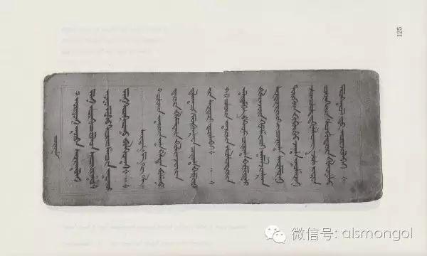 蒙古族一代枭雄噶尔丹博硕克图亲笔题写的文章(蒙古文) 第4张