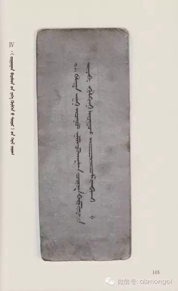蒙古族一代枭雄噶尔丹博硕克图亲笔题写的文章(蒙古文) 第3张
