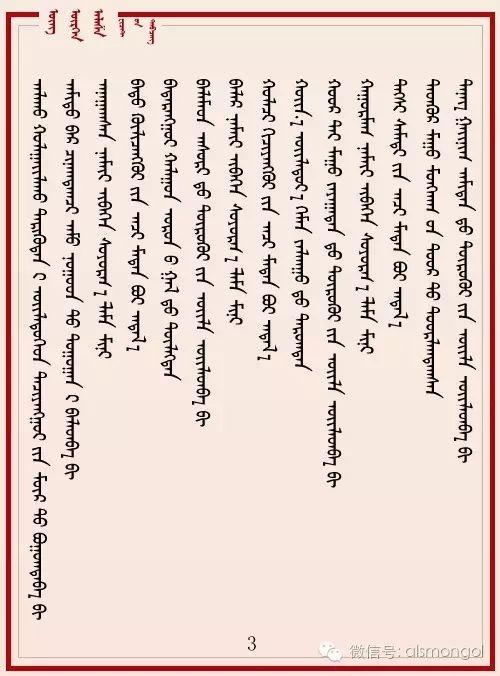 蒙古族一代枭雄噶尔丹博硕克图亲笔题写的文章(蒙古文) 第6张