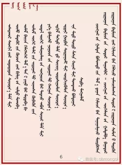 蒙古族一代枭雄噶尔丹博硕克图亲笔题写的文章(蒙古文) 第9张