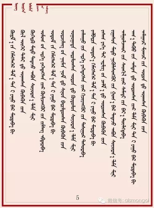 蒙古族一代枭雄噶尔丹博硕克图亲笔题写的文章(蒙古文) 第8张