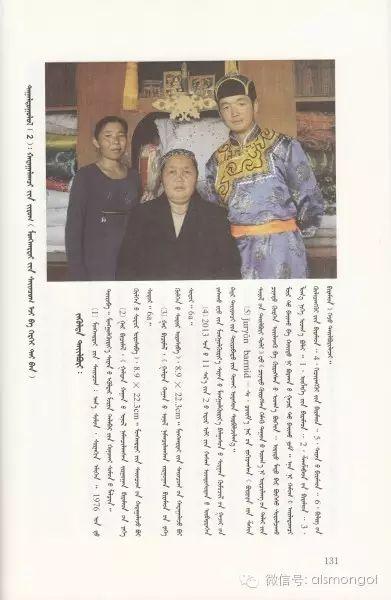 蒙古族一代枭雄噶尔丹博硕克图亲笔题写的文章(蒙古文) 第11张