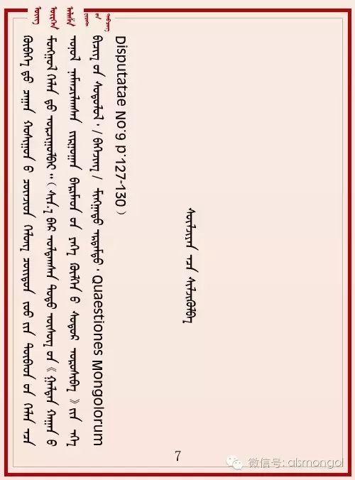 蒙古族一代枭雄噶尔丹博硕克图亲笔题写的文章(蒙古文) 第10张