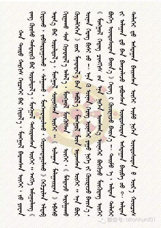 写给那些对蒙古失去信心的蒙古人的一篇好文章! 第8张