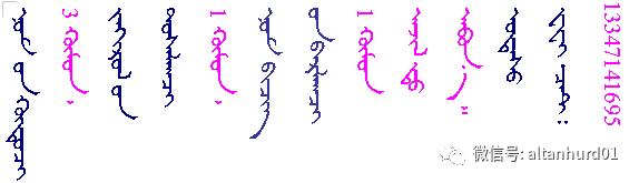 @所有蒙古人|尹湛纳希写给所有蒙古人的一篇必读必背的一篇文章 第2张