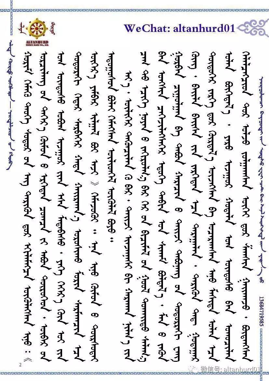 @所有蒙古人|尹湛纳希写给所有蒙古人的一篇必读必背的一篇文章 第5张