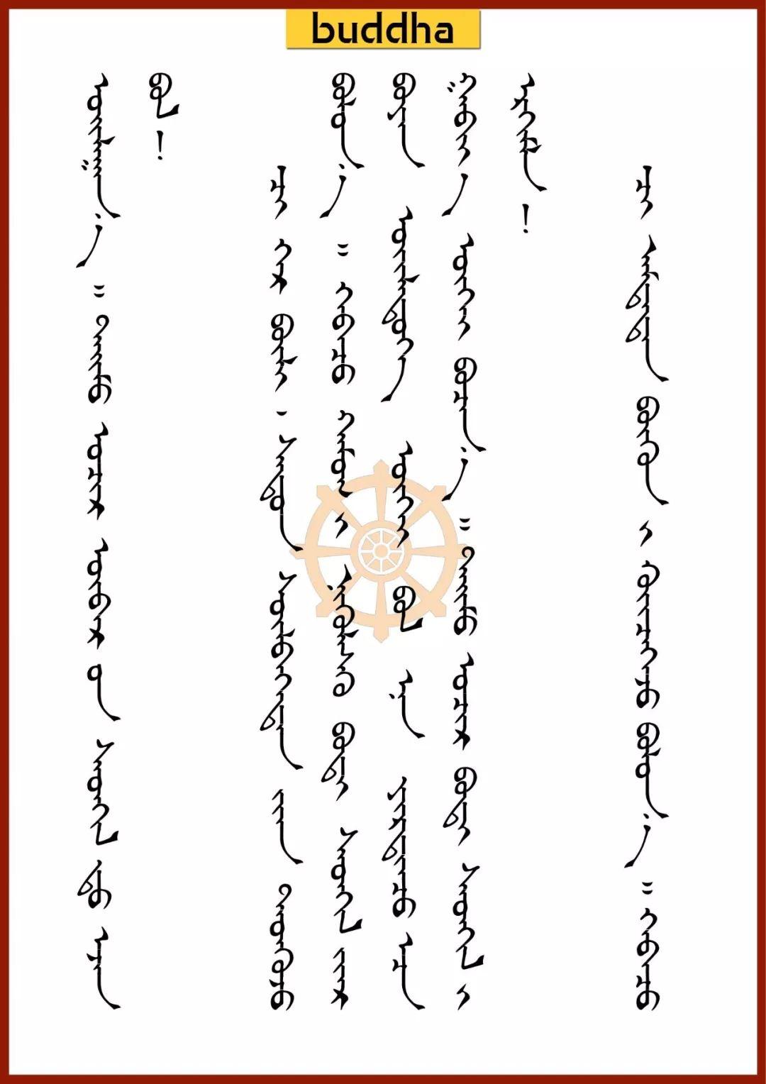 佛祖的珍贵教诲(蒙古文) 第4张