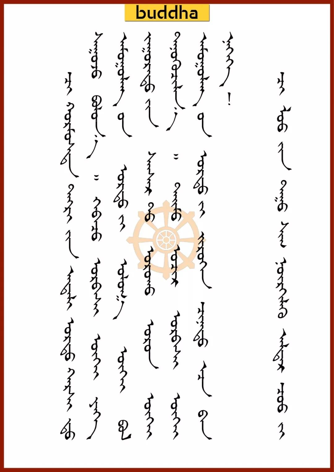 佛祖的珍贵教诲(蒙古文) 第6张