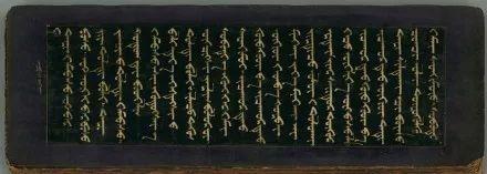 蒙古文经书(貝葉經)手稿 第7张