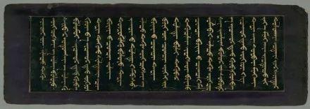蒙古文经书(貝葉經)手稿 第8张