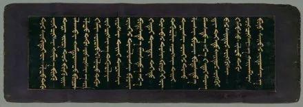 蒙古文经书(貝葉經)手稿 第10张