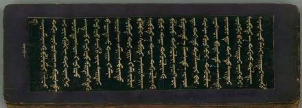 蒙古文经书(貝葉經)手稿 第11张