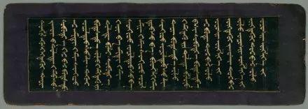 蒙古文经书(貝葉經)手稿 第14张