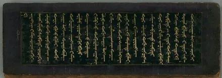 蒙古文经书(貝葉經)手稿 第17张