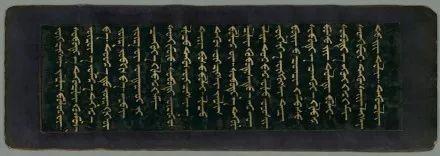 蒙古文经书(貝葉經)手稿 第16张