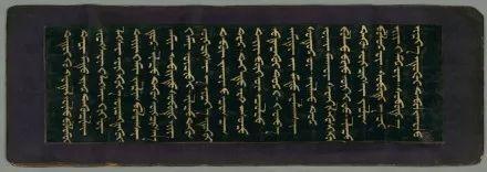 蒙古文经书(貝葉經)手稿 第18张