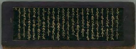 蒙古文经书(貝葉經)手稿 第24张
