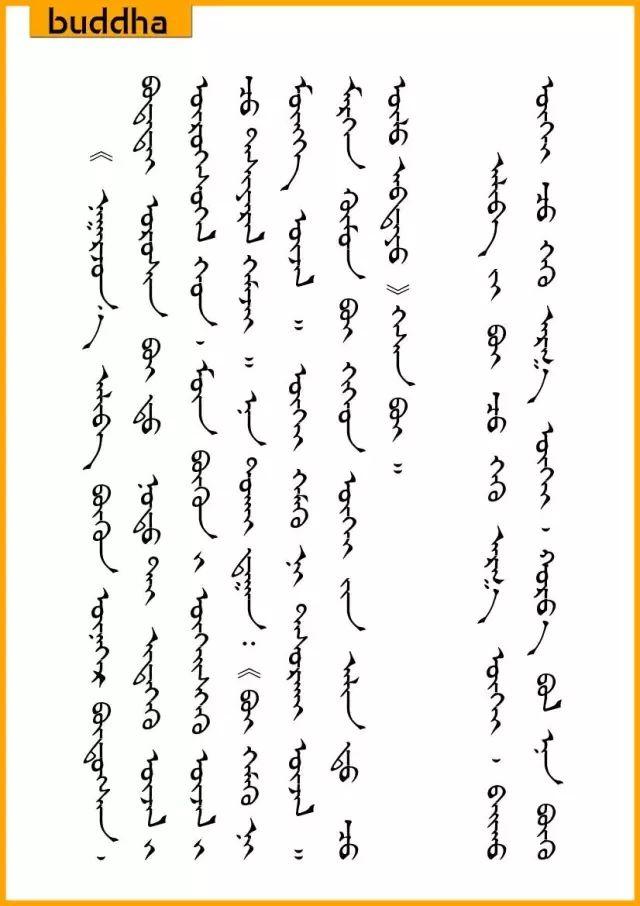 佛教中观哲学(蒙古文) 第3张