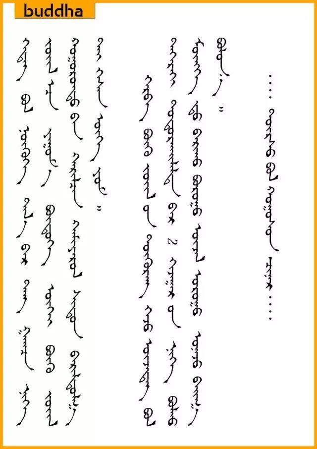 佛教中观哲学(蒙古文) 第5张