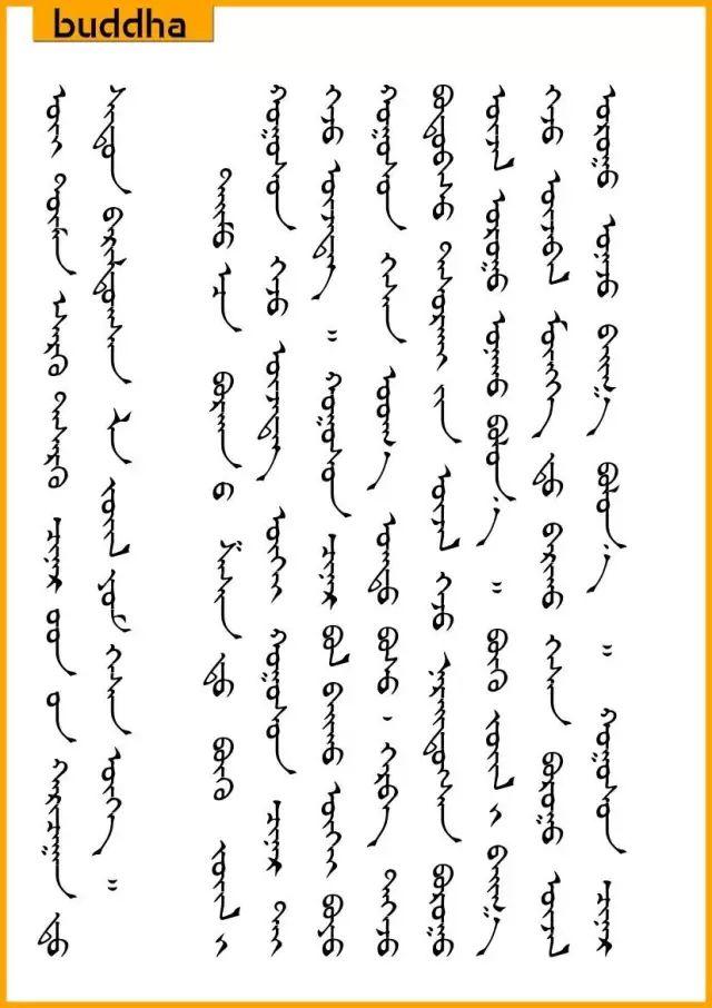 佛教中观哲学(蒙古文) 第4张
