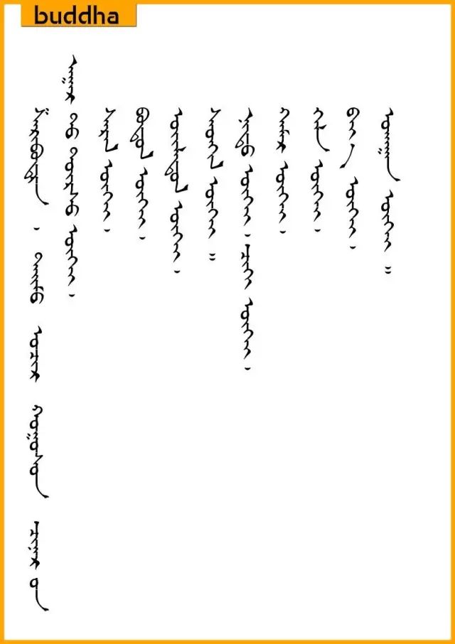 佛教中观哲学(蒙古文) 第7张