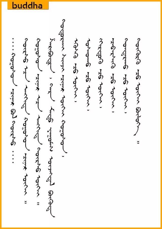 佛教中观哲学(蒙古文) 第6张
