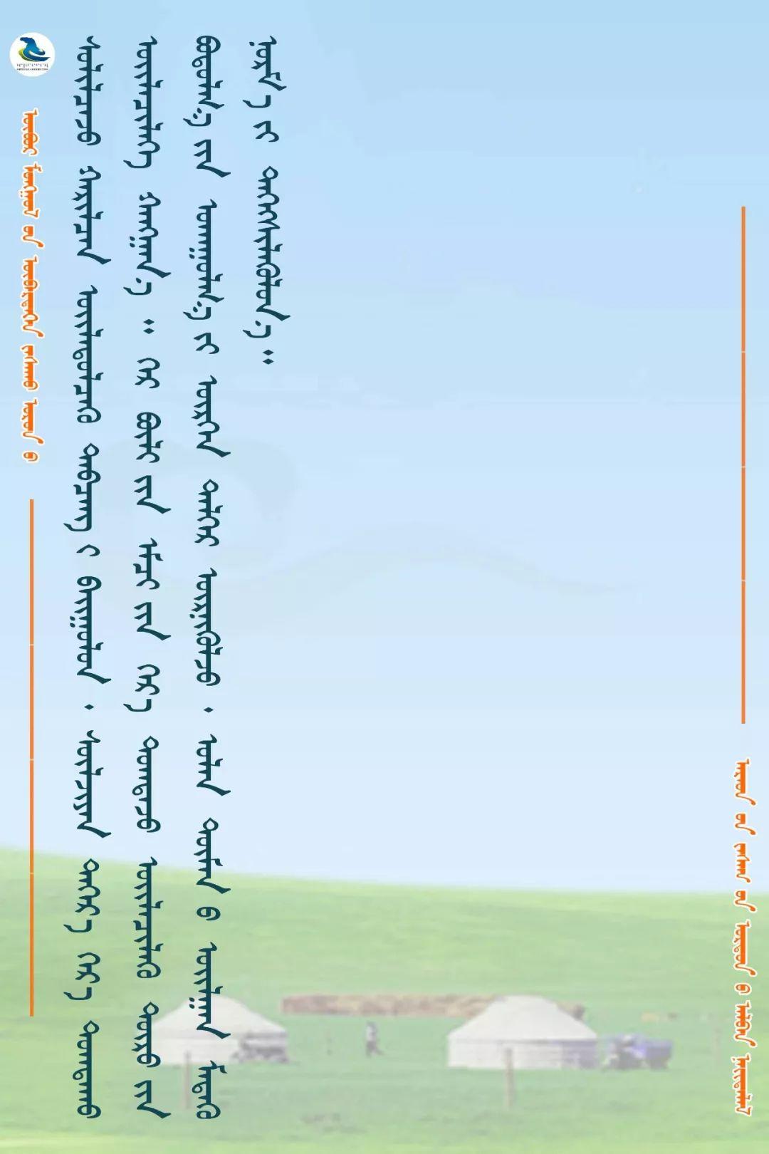 (蒙古文)贫困政策问答 第7张