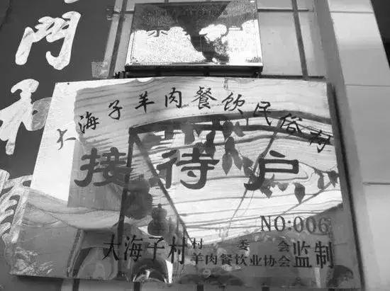 """凤翔有个""""蒙古村"""",你知道吗? 第1张"""